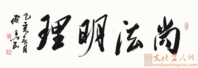 【书法家徐有顺书法作品欣赏】