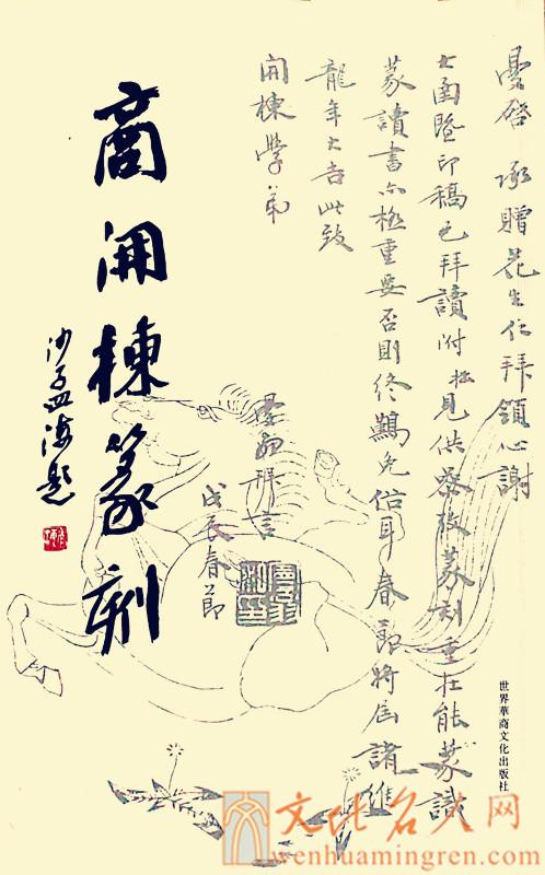 中国书法家协会原副主席、西泠印社原社长书法家、篆刻家沙孟海题写书名